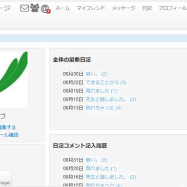 SNS未来蝶マイページを再開します