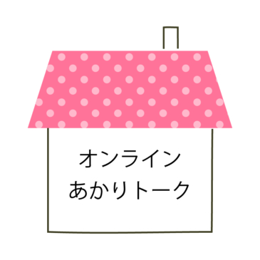 7/23 食べ吐きのある20代女子のオンライントーク