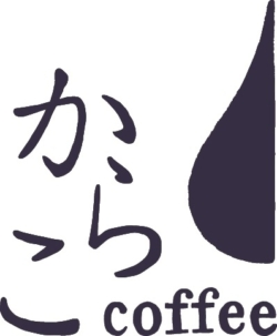 試飲会準備_コーヒー活動レポート_R3年1月