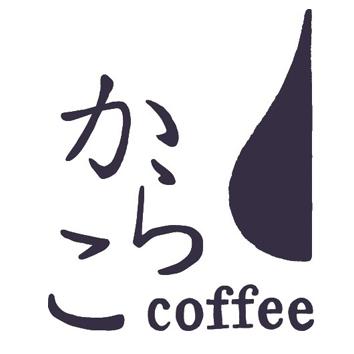 春!からこcoffeeで一緒に働きませんか